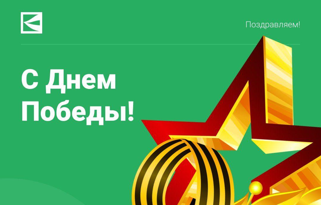 С Днем Победы !!!, Северо-Восточный Стоматологический Центр №1