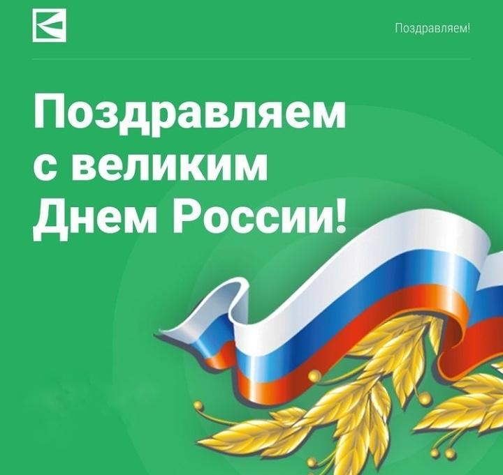 Поздравляем с великим Днем России!, Северо-Восточный Стоматологический Центр №1