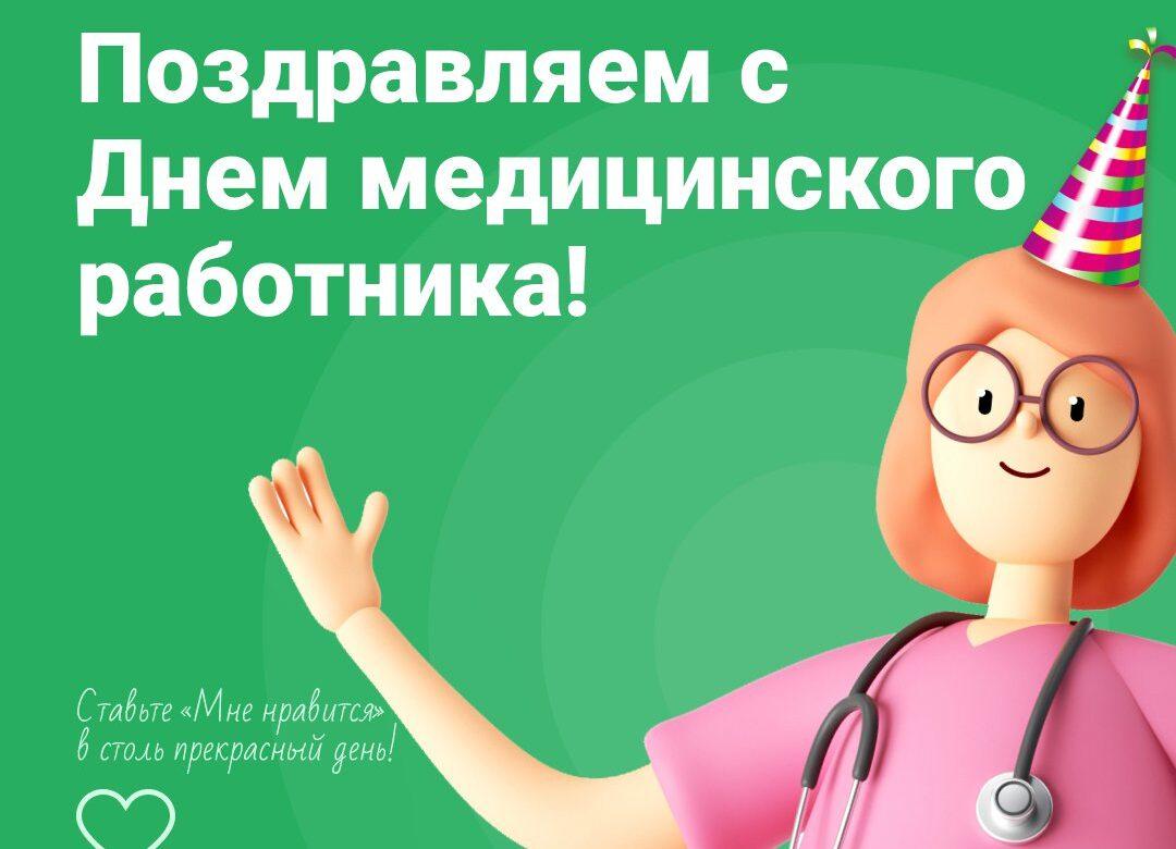 Поздравляем с Днем медицинского работника!, Северо-Восточный Стоматологический Центр №1