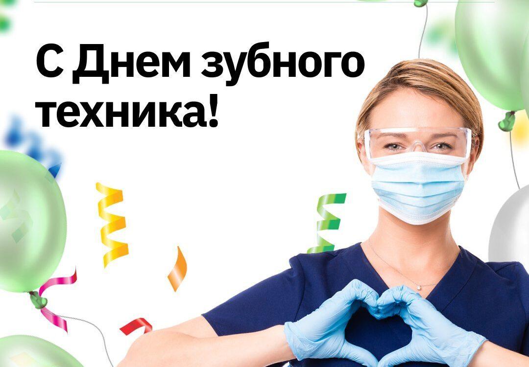 С Днем зубного техника!, Северо-Восточный Стоматологический Центр №1