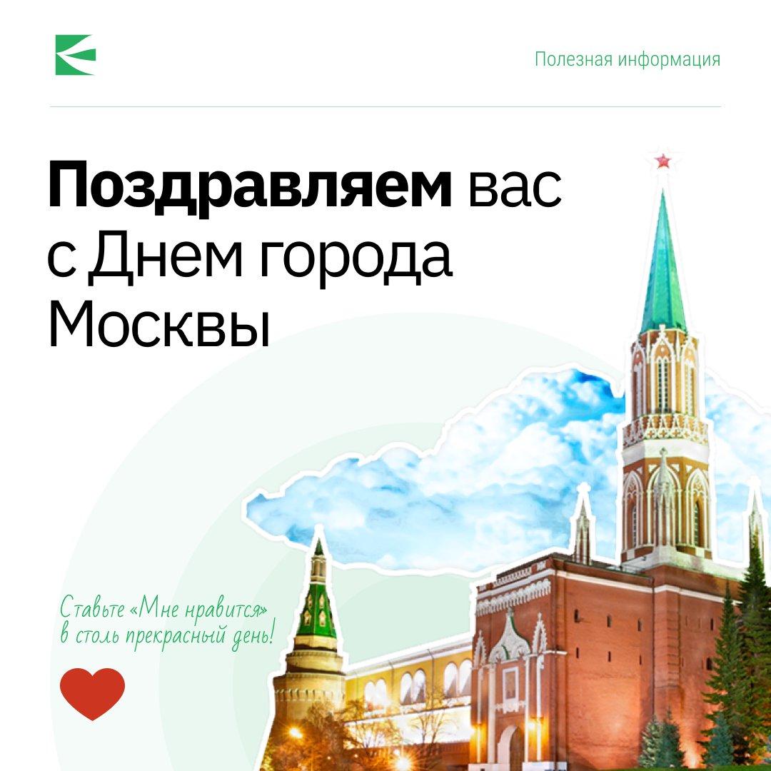 С Днем города Москвы!, Северо-Восточный Стоматологический Центр №1