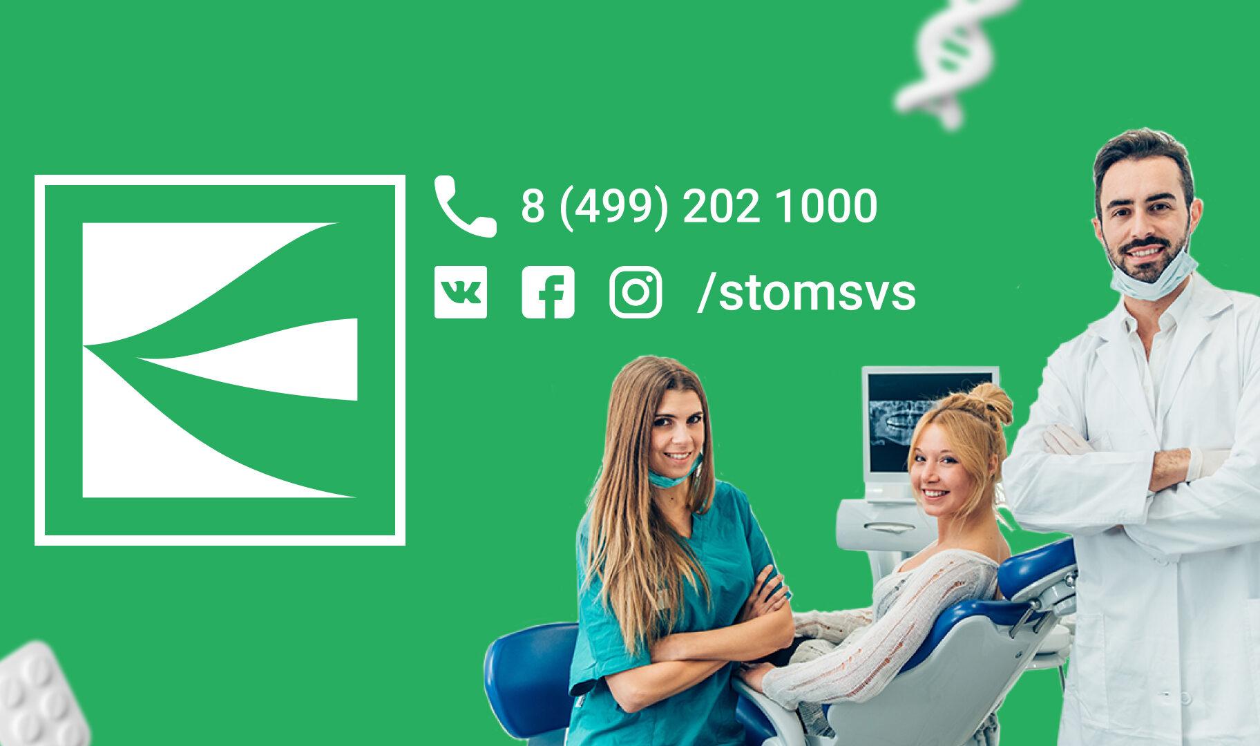 Присоединяйтесь к нам в соц. сетях и Яндекс. Дзен!, Северо-Восточный Стоматологический Центр №1