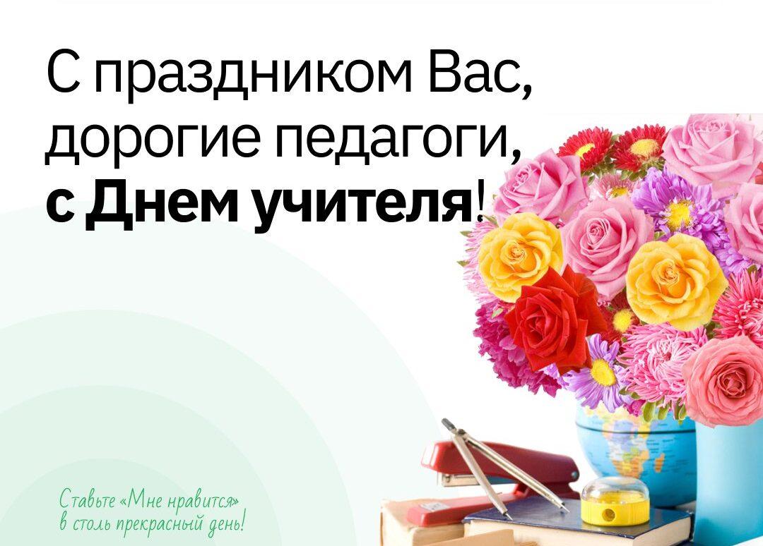 С праздником Вас, дорогие педагоги, с Днем учителя!, Северо-Восточный Стоматологический Центр №1